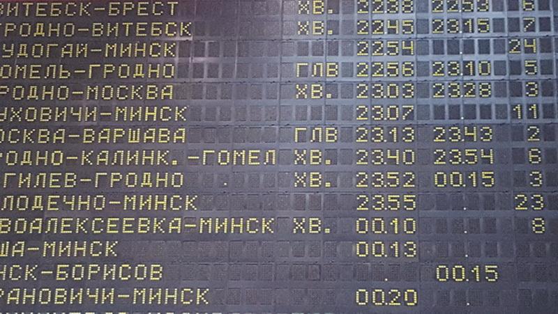 לוח הרכבות בתחנת הרכבת במינסק